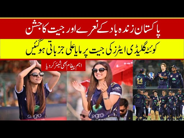 Actress Maya Ali Enjoying Winning of her Team Quetta Gladiators, Video goes viral | 9 News HD
