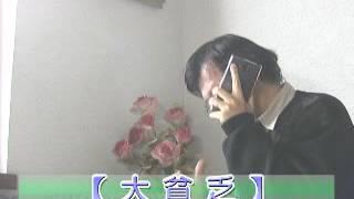ドラマ「大貧乏」伊藤淳史「タイトル考」&成田凌! 「テレビ番組を斬る...