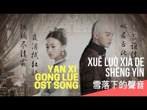 Yan Xi Gong Lue Song 延禧攻略 (Pin Yin Version) 雪落下的聲音 ( Xuě luò xià de shēng yīn)