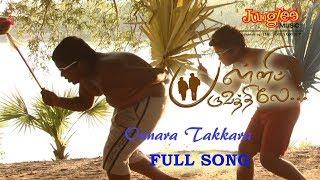 Onnara Takkara Full Song | Pallipparuvathilae | Vijay Narayanan | Vasudev Baskar
