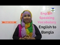 Learn speaking english to bangla vocabulary by TalentHut Bangla
