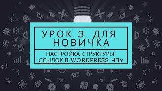 ⚡ НАСТРОЙКА ССЫЛОК В WORDPRESS. ✅ Настройка ЧПУ в Wordpress. УРОК 3 ДЛЯ НОВИЧКА. TOP-BIT.BIZ
