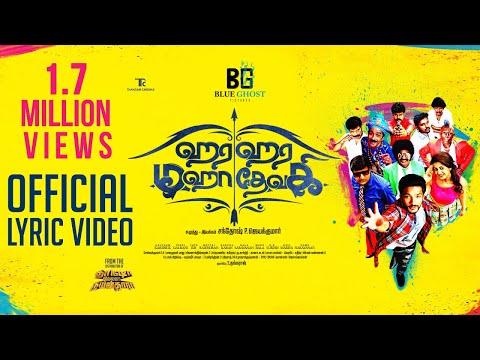 Hara Hara Mahadevaki Official Lyric Video  Gautham Karthik, Nikki Galrani  Santhosh P Jayakumar
