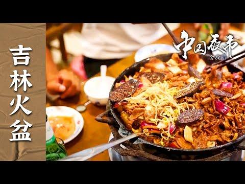 陸綜-中國夜市全攻略-20210815-火焰鴨腸榴蓮酥烤明太魚烤煮煎炸看傳統夜市怎樣帶來新驚喜——吉林吉林篇