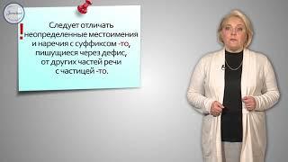 Русский язык. 10 класс. Слитное и раздельное написание частиц
