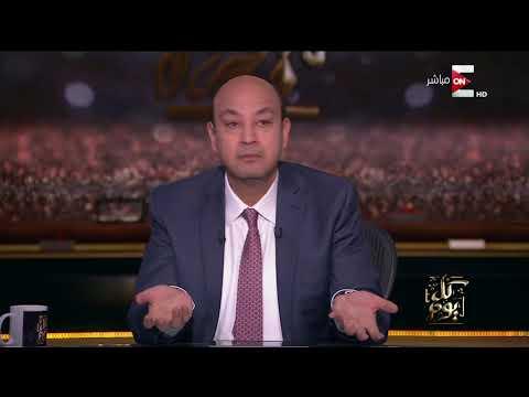 كل يوم - عمرو أديب: رئيس مدينة كفر الزيات يحيل 108 من العاملين بمستشفى كفر الزيات العام  - 22:21-2018 / 1 / 29