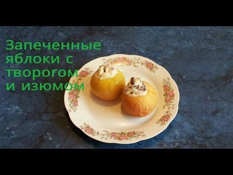 #Запеченные яблоки ,вкусно и полезно.#Видеорецепт.