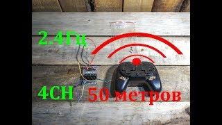 Обзор пульта дистанционного управления 2,4 г 4CH и приёмника.
