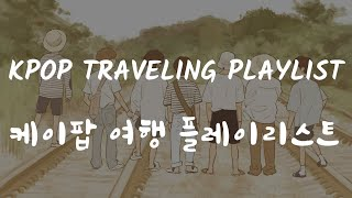kpop traveling playlist |K-pop traveling playlist| ✈️