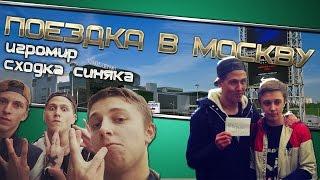 ПОЕЗДКА В МОСКВУ! (18+)