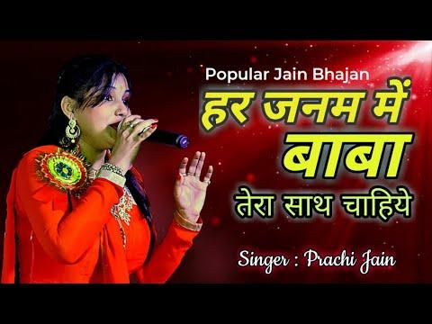 ।। हर जनम में बाबा तेरा साथ चाहिये ।। Melodious Nakoda bheru Bhajan # Singer Prachi Jain Official #