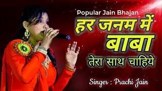 हर जनम में बाबा तेरा साथ चाहिये ।। Melodious Nakoda bheru Bhajan # Singer Prachi Jain Official #
