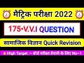 Social Science Model Paper 2020 | class 10th Social Science Model Paper ...