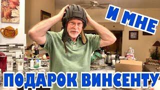 ВАУ! Настоящий шлем танкиста - подарок от подписчиков, у Винсента нет слов!