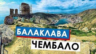 Путешествия по Крыму.