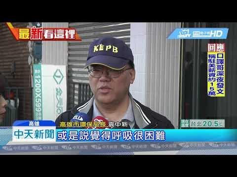 20190112中天新聞 韓國瑜帶動「夜宿潮」 環保局長跟進挺政策