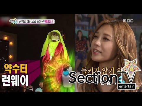 [Section TV] 섹션 TV - Jung Eun-ji, 'wear A Mask But Fan Know Everything' 20150719