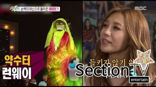 [Section TV] 섹션 TV - Jung Eun-ji, 'wear a mask but fan know everything' 20150719