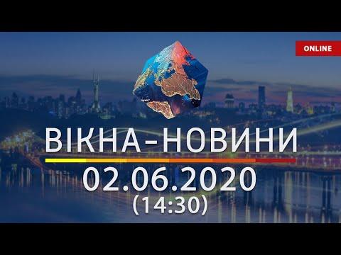 ВІКНА-НОВИНИ. Выпуск новостей от 02.06.2020 (14:30) | Онлайн-трансляция