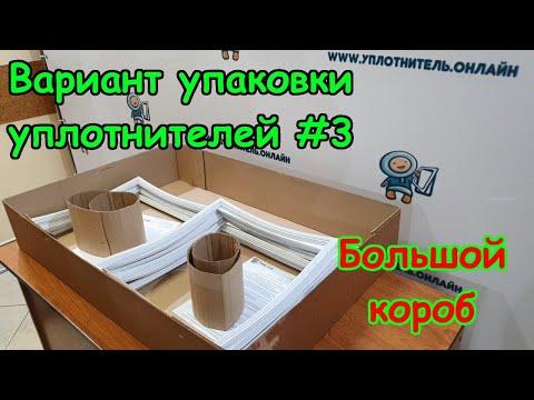 Упаковка уплотнителя (резинки) для двери холодильника - большой короб