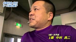 1着・中村良二選手の談話 中村良二 検索動画 14