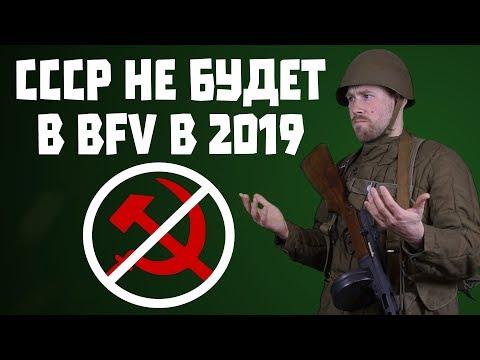 СССР не будет в Battlefield V в 2019 году. Дорожная карта от Dice. Ждем Японию и США.