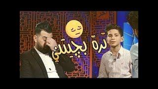 لحظة دخول الموهبة( فهد بلاسم ) ومفاجأة الشاعـر علي المحمداوي مع كلام اخـر !!!
