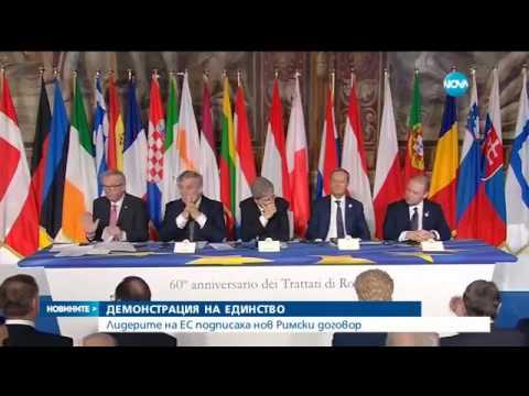 European Leaders celebrate 60° anniversary of the Treaty of Rome