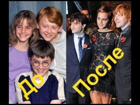 До и После. Как время изменило актёров  Гарри Поттера  .