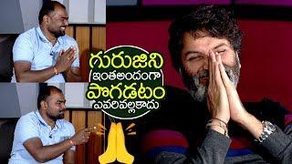 గురుజిని ఇంత అందంగా పొగడటం ఎవరివల్ల కాదు | Ala Vykuntapuram Lo lyricists Special Interview | FL