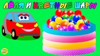 Машинка Лёля - раннее развитие детей. Часть 10 - бассейн с шарами! Развивающие мультики про машинки