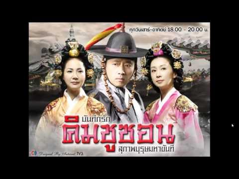 เรื่องย่อซีรี่ส์คิมชูซอน เรื่องย่อคิมชูซอน ซีรี่ส์เกาหลีคิมชูซอน ❤ ช่อง 3