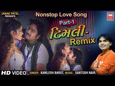 ટીમલી રીમિક્સ : Timli Remix (Part 1)    Kamlesh Barot : Soor Mandir