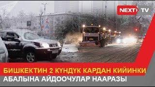 Бишкектик 2 күндүк кардан кийинки абалына айдоочулар нааразы