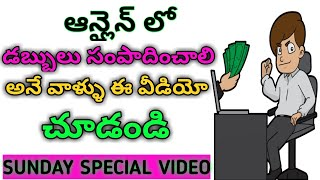 How To Earn 1 Lakh Per Month From Home 2020 In Telugu  How To Earn 1 Lakh Per Month With Investment