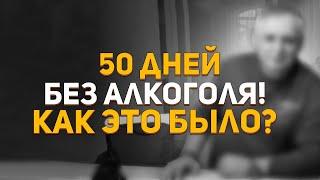 50 дней без алкоголя Как это было