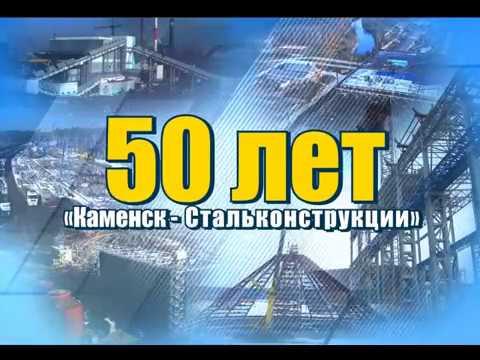 «Стальконструкция» поздравляет всех с Днем строителя!