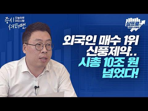 원화의 강세.. 외국인 순매수에 코스피·코스닥 동반 상승 f.김현겸 과장