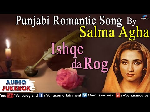 Ishqe Da Rog Full Songs - Audio Jukebox | Salma Agha | Latest Punjabi Romantic Songs