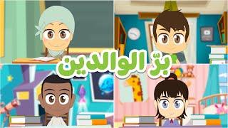 بر الوالدين للأطفال التعلم عن بعد درس مرئي عن بر الوالدين تعاليم إسلامية للأطفال Youtube