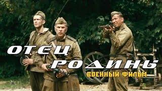 шикарный военный фильм Отец родины 2017 военные фильмы драма [K176853]