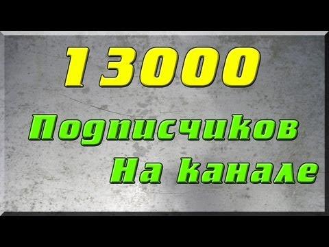 Обращение к зрителям - Нас 13000(ответы на вопросы)