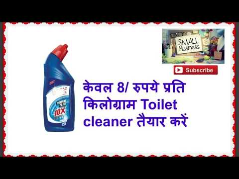 Toilet cleaner Making Business At Home @ RS 8/kg  small business idea with low investment