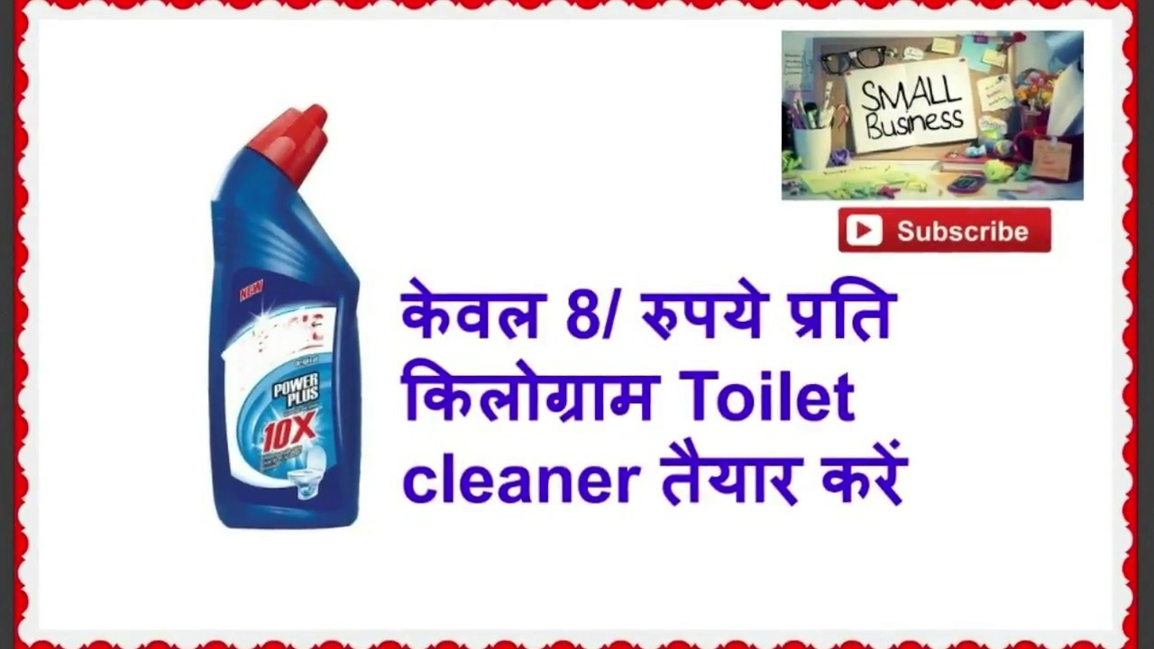 Toilet cleaner Making Business At Home @ RS 8/kg small business idea ...