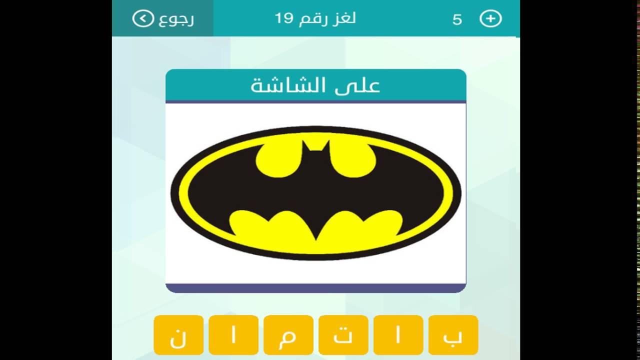 على الشاشة حل لعبة وصلة كلمات متقاطعة