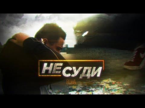 RUHA - НЕ СУДИ (Official Music Video)