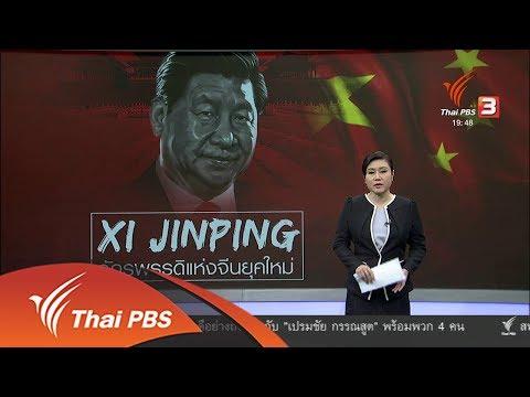 จีนเตรียมยืดวาระดำรงตำแหน่งประธานาธิบดี - วันที่ 26 Feb 2018