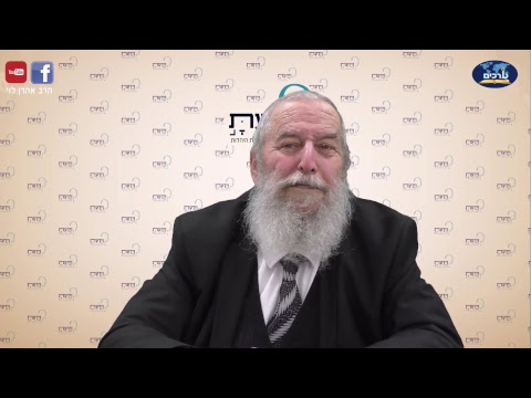 יחסים בין אדם לחברו - הרב יוסף לוי