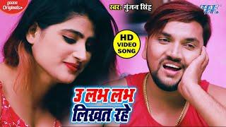 Gunjan Singh का Tiktok पे Viral होने वाला गाना - U Love Love Likhat Rahi Ham Lib Lib Padhat Rahi VG - 18767 Album :- U Labh Labh Likhat Rahe Hum ...