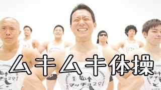 【公式】ムキムキ体操  / マッチョ29 thumbnail
